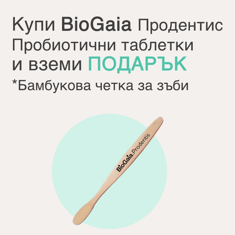 BioGaia Prodentis