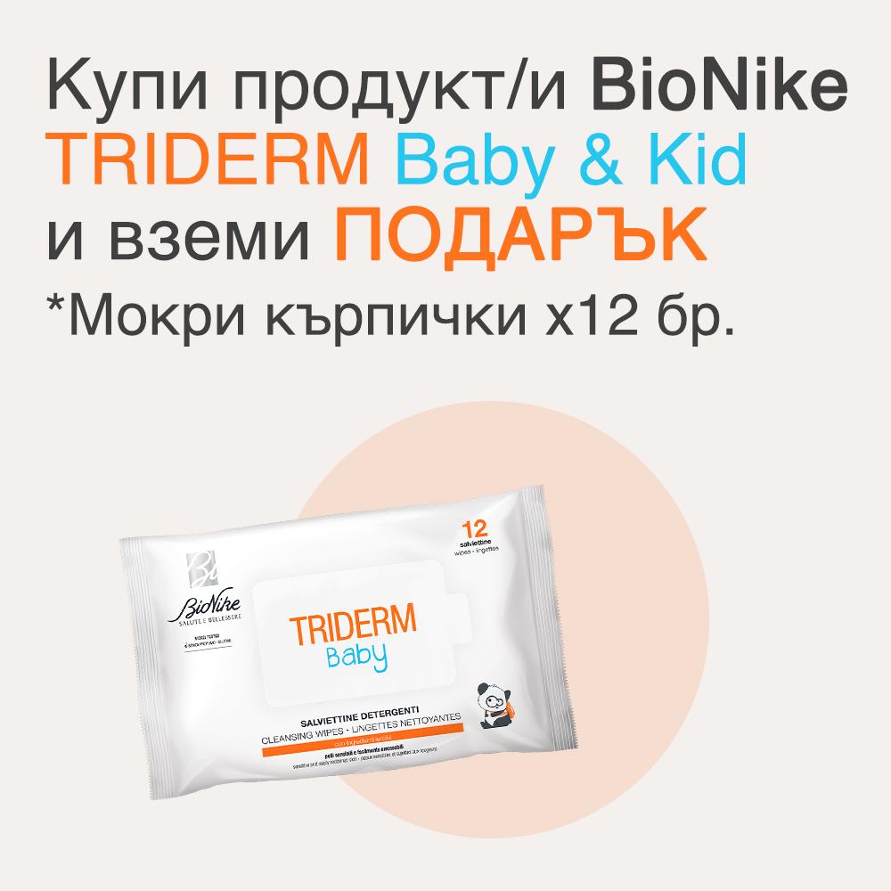 BioNike Triderm Baby&Kid