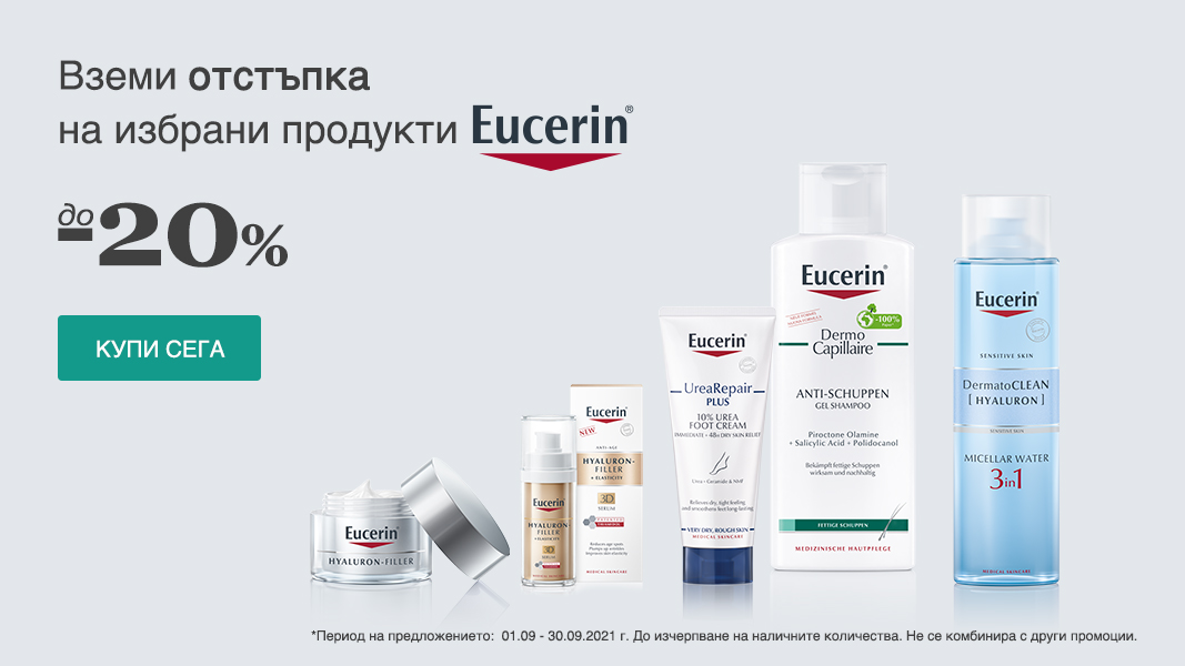 -20% на избрани продукти и комплекти