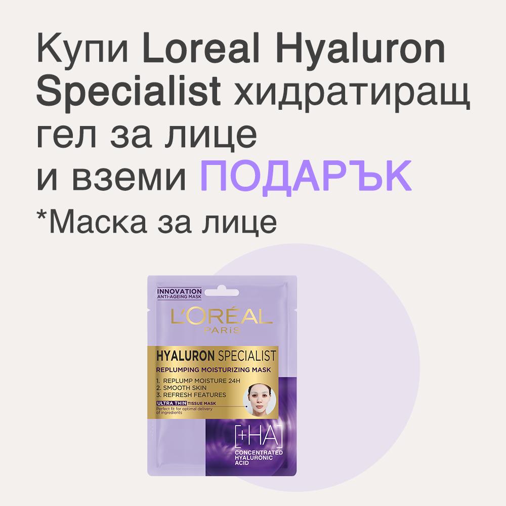 L'oreal Hyaluron Specialist Gel