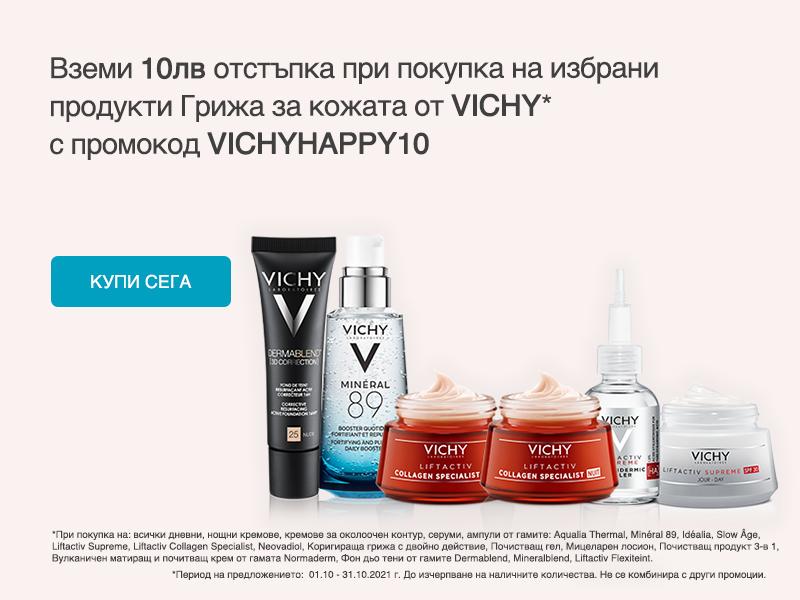 Промо код - VICHYHAPPY10