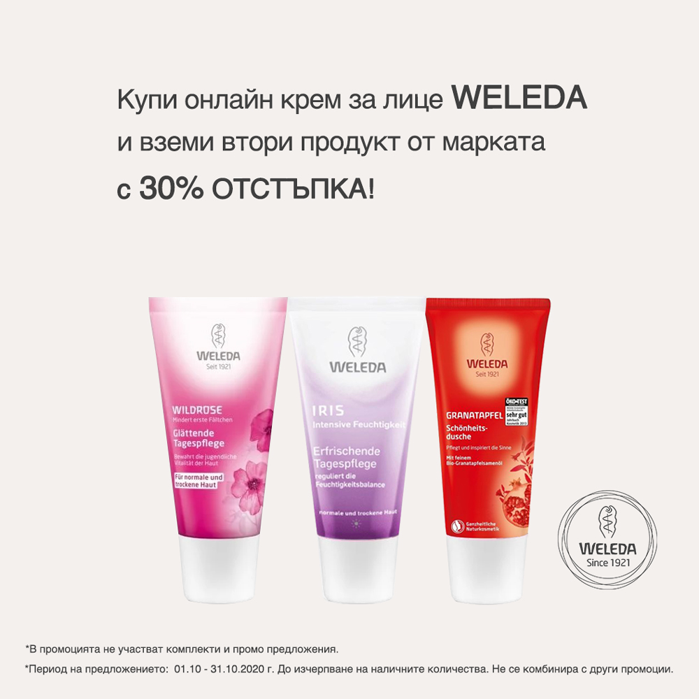Weleda Firming Day Cream with pomegranate for Maturing..